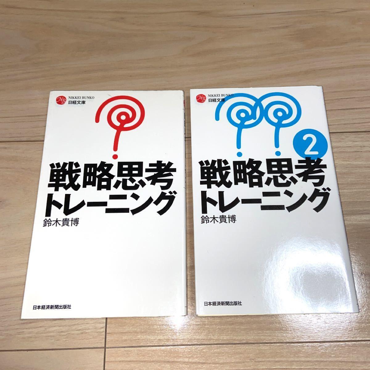 戦略思考トレーニング 2冊セット