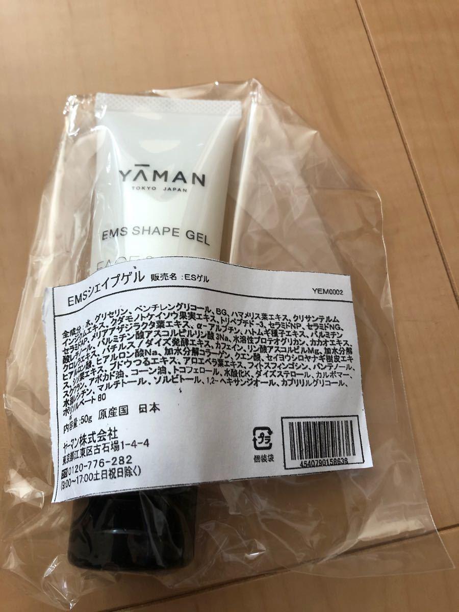 ヤーマン EMSシェイプゲル50g 未使用・未開封 即日発送