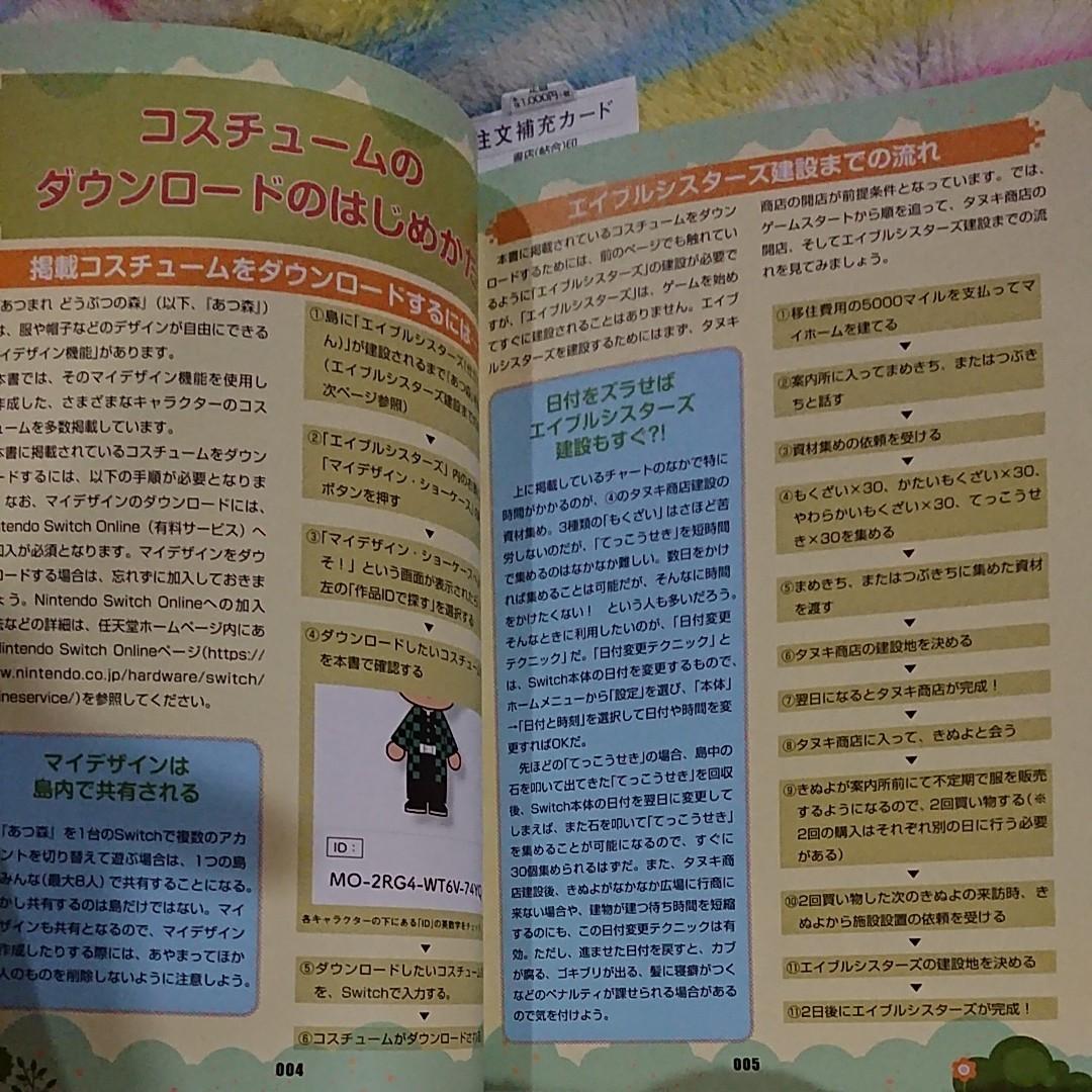 ゲーム攻略大全 あつまれどうぶつの森 vol.20 なりきりコスプレ カタログ