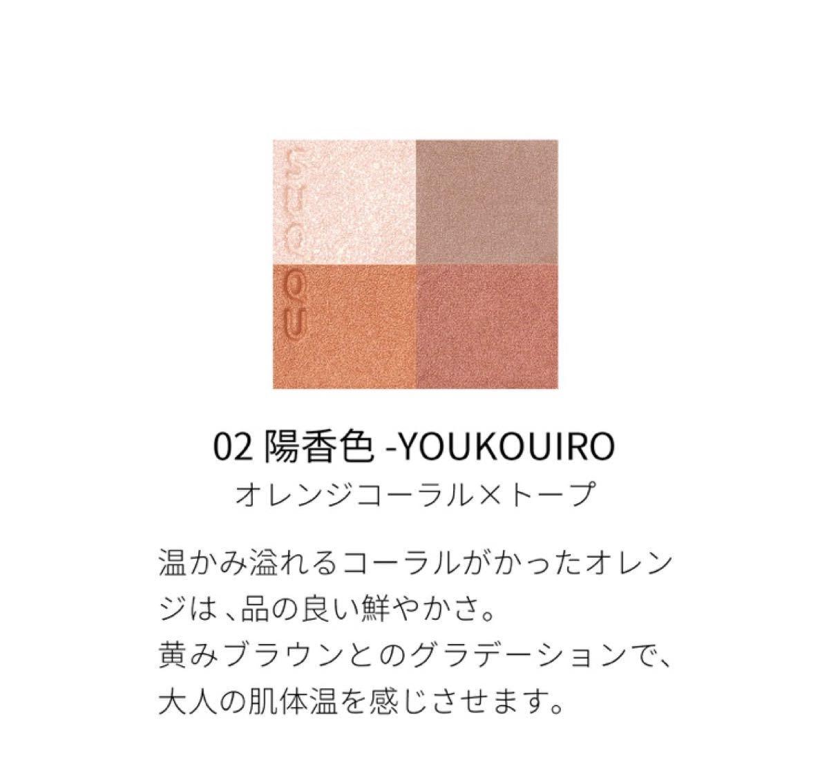 スック SUQQU シグニチャー カラー アイズ 02 陽香色 -YOUKOUIRO