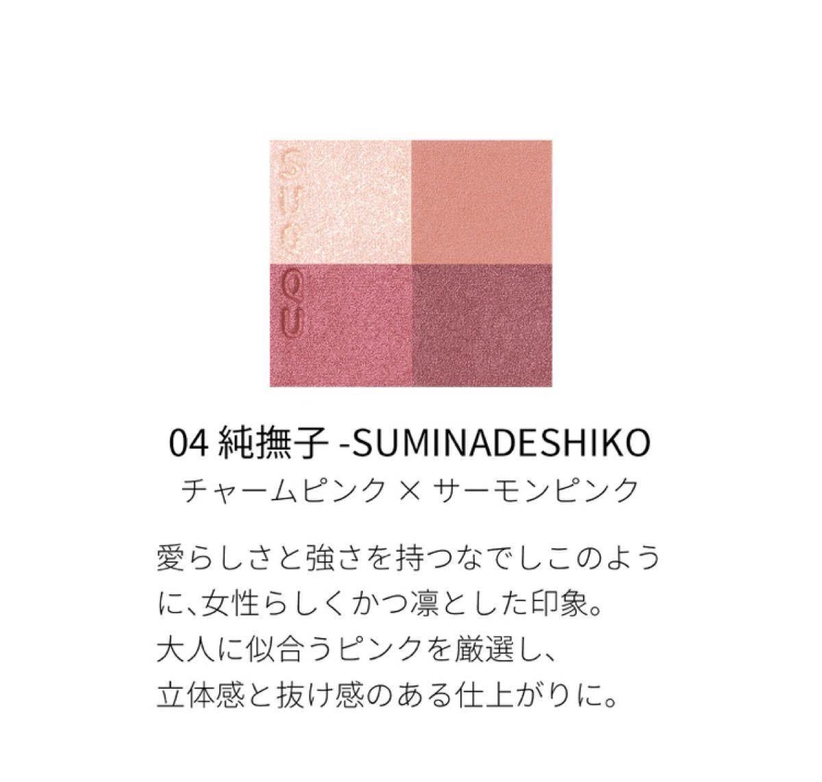 スック SUQQU シグニチャー カラー アイズ 04 純撫子 - SUMINADESHIKO