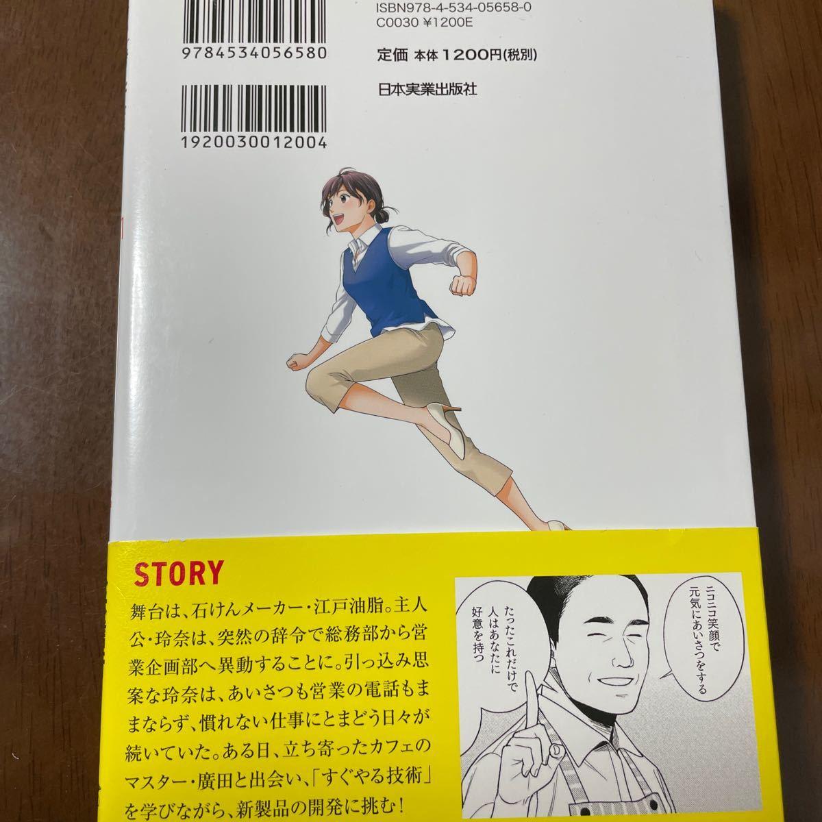 自己啓発本 「「すぐやる!」技術 マンガでわかる考えすぎて動けない人のための」