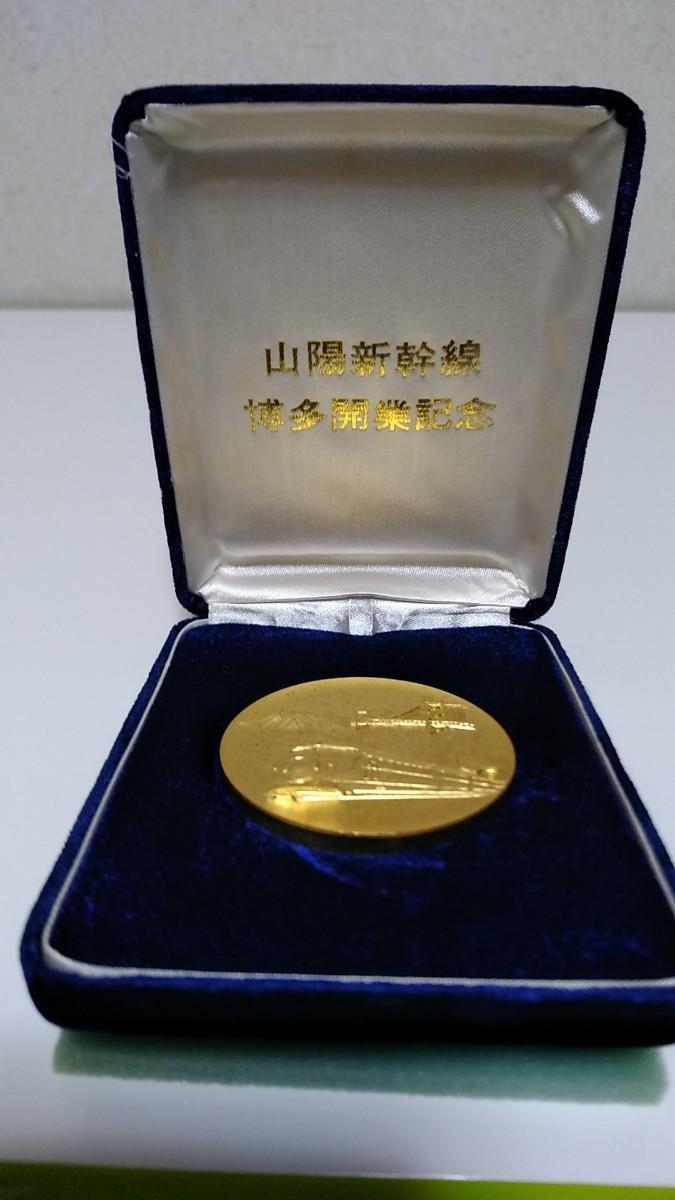 国鉄 山陽新幹線 博多開業記念メダル