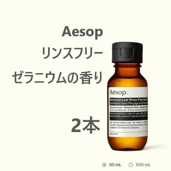 50ml2本 ゼラニウム リンスフリー イソップ Aesop リフレッシュ 気分転換 アロマ 精油