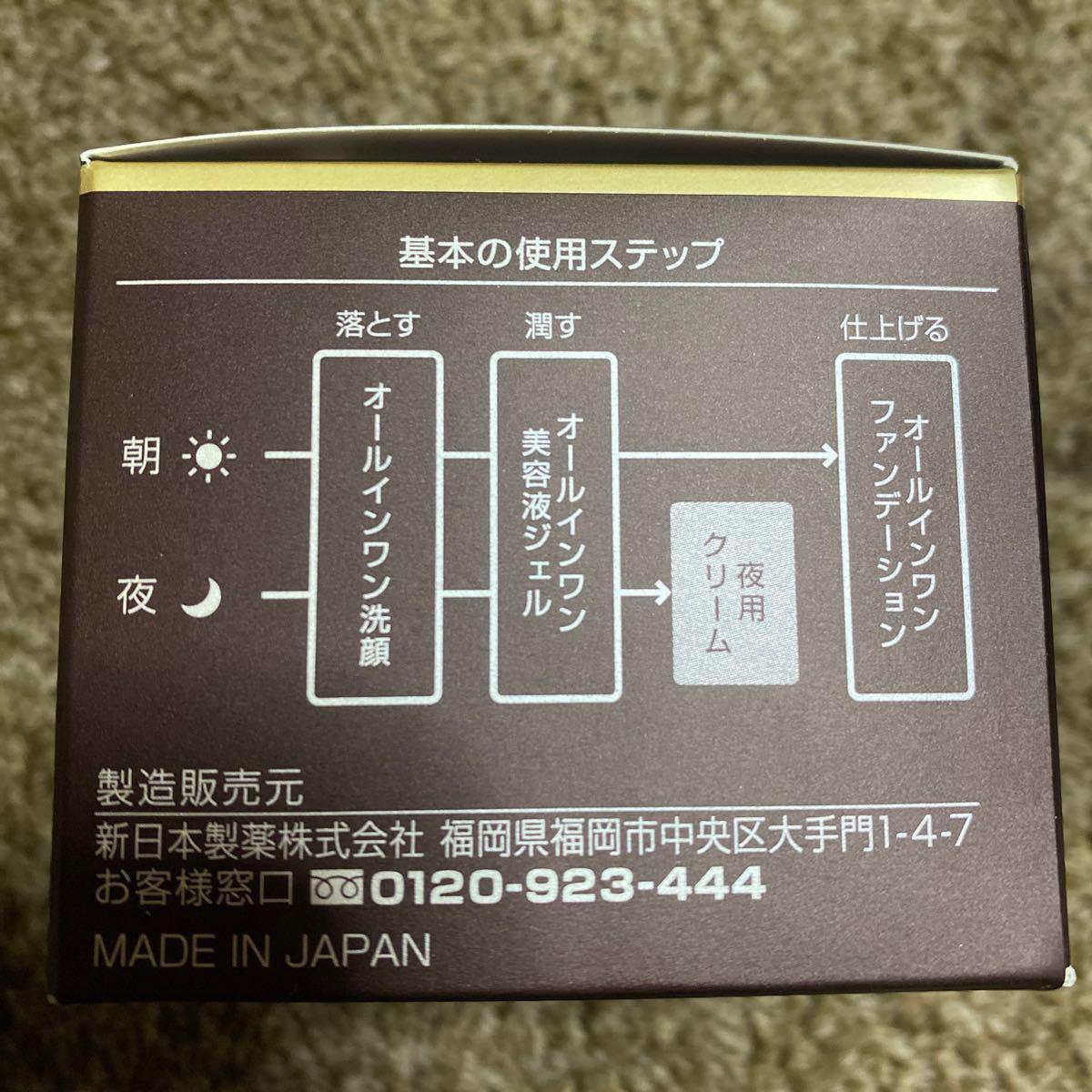 パーフェクトワン SPナイトクリーム〔夜用クリーム〕30g 新日本製薬
