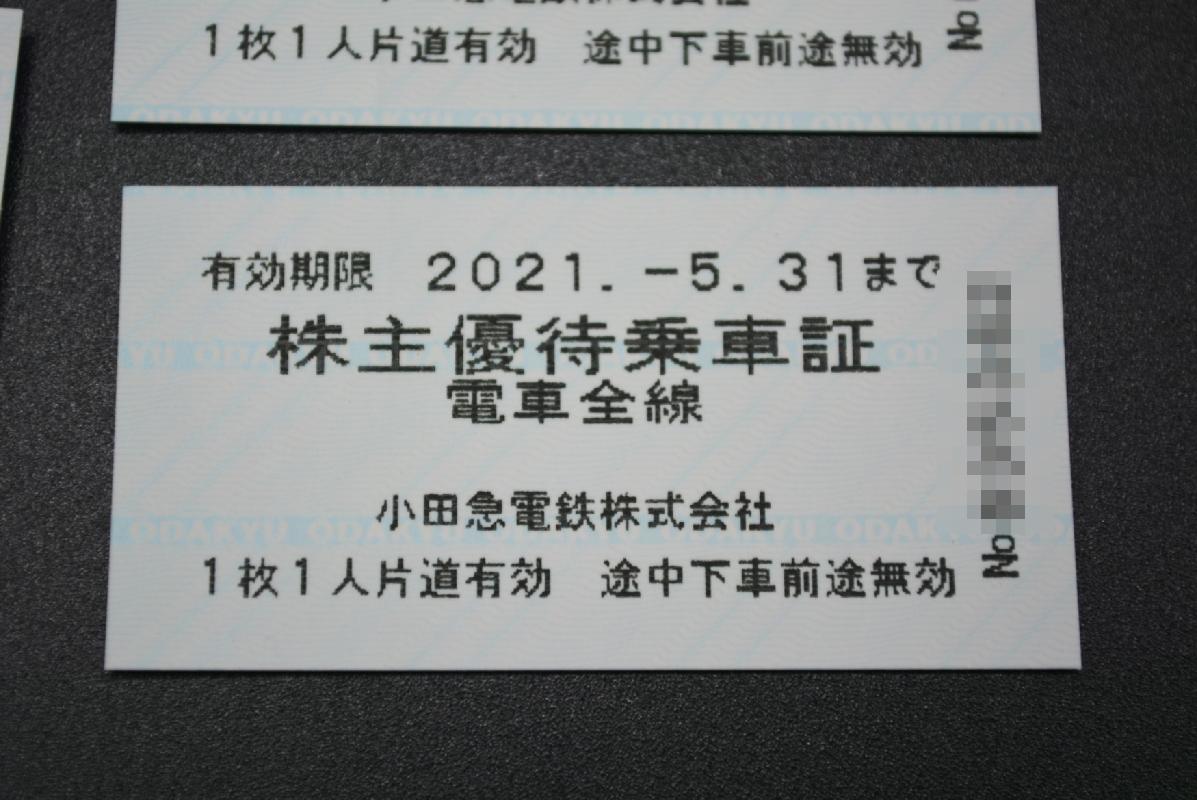 【定形郵便送料無料】 小田急電鉄 株主優待乗車証 23枚 【2021年5月31日まで】_画像2