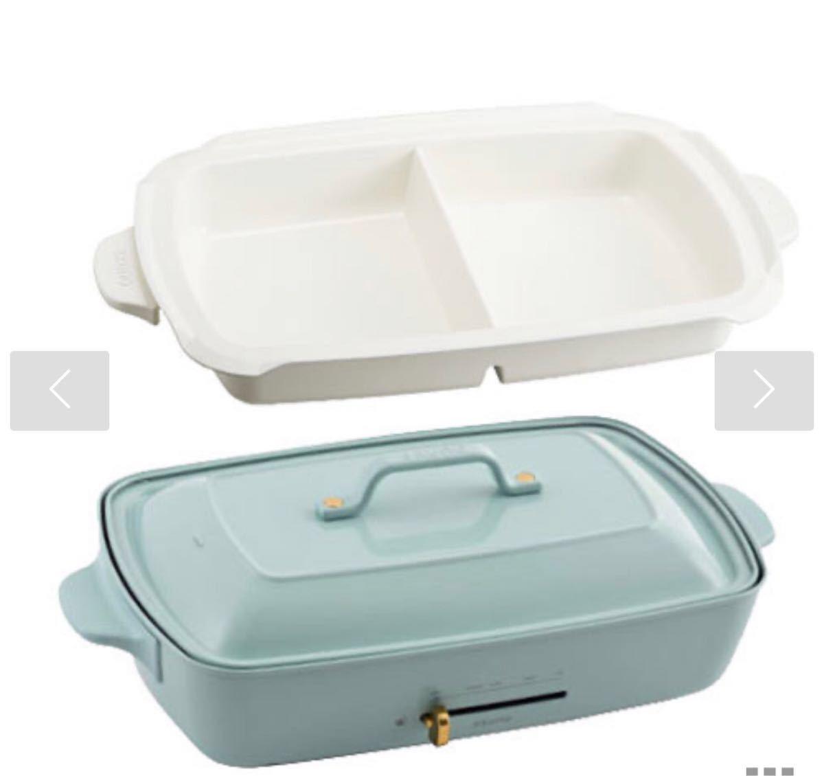 ホットプレート グランデサイズ 仕切り鍋セット 【直営店限定カラー】ブルーグレー