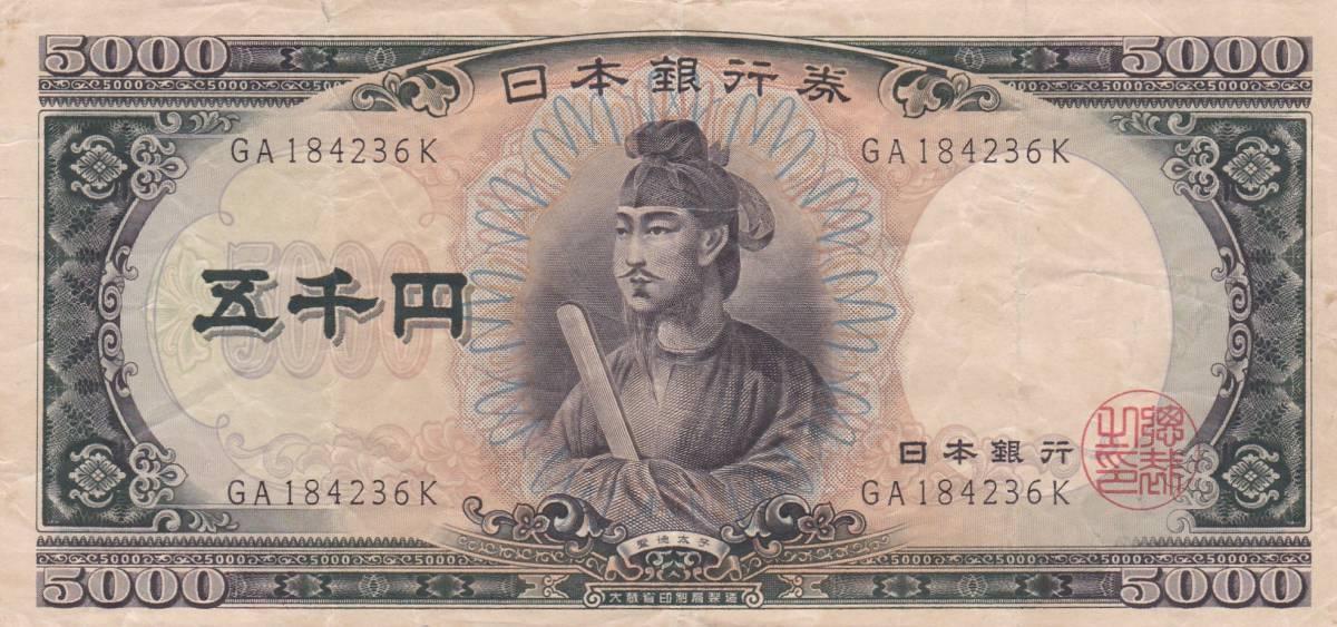 ●☆聖徳太子5000円2桁 並品★_画像1