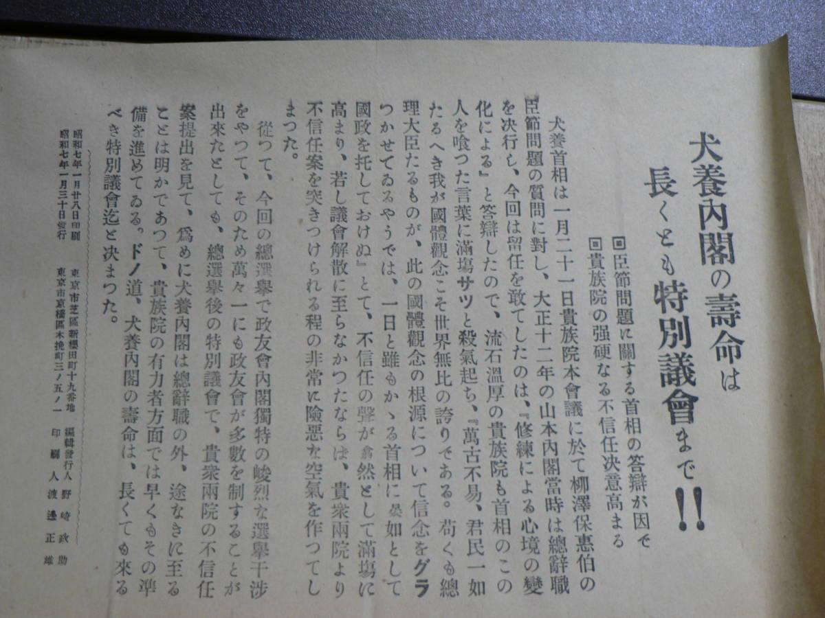 戦前 東京日日新聞 号外 3枚まとめて 関東軍 渋谷部隊の奮戦 衆議院解散 犬養内閣_画像3