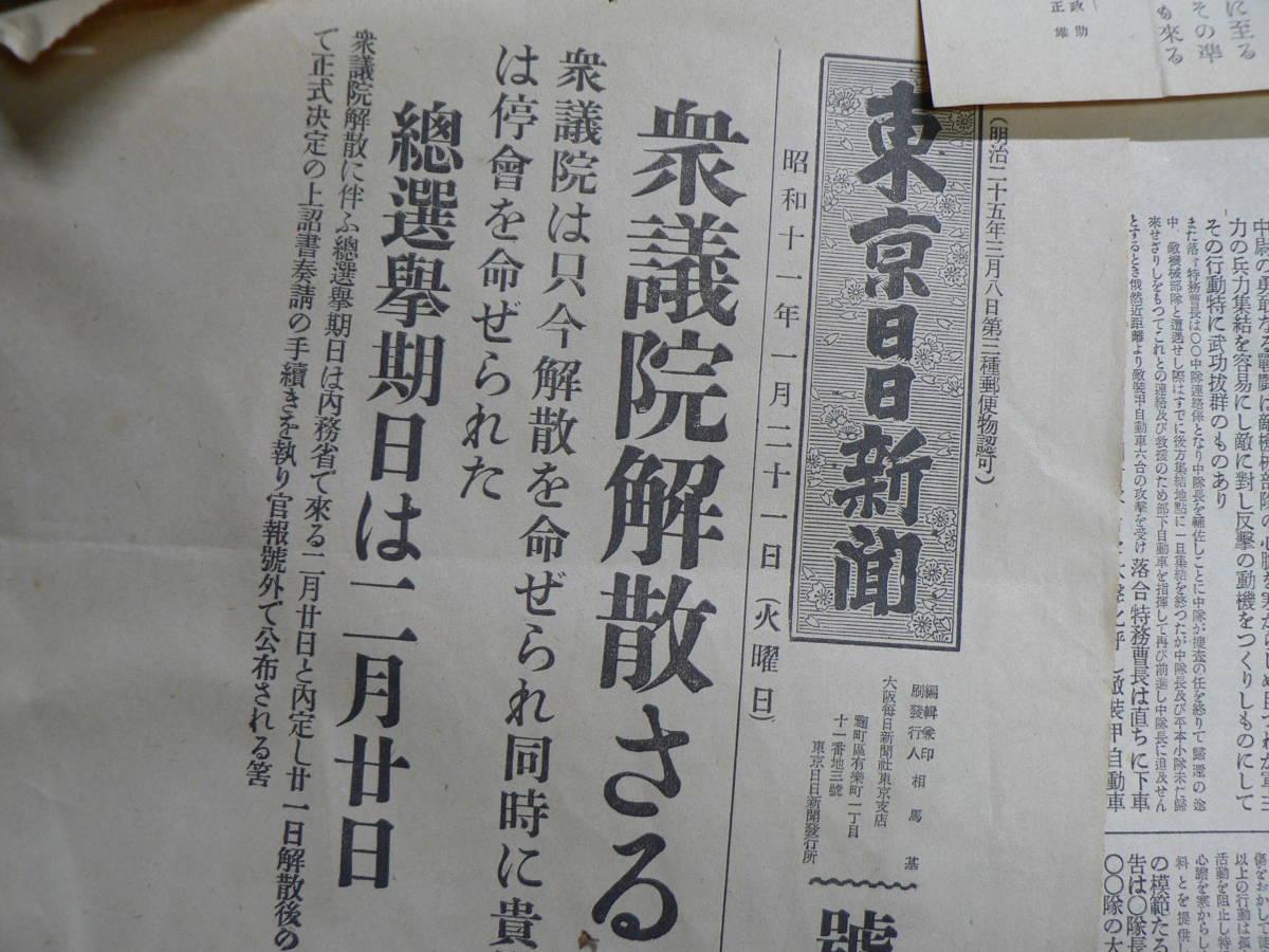 戦前 東京日日新聞 号外 3枚まとめて 関東軍 渋谷部隊の奮戦 衆議院解散 犬養内閣_画像4