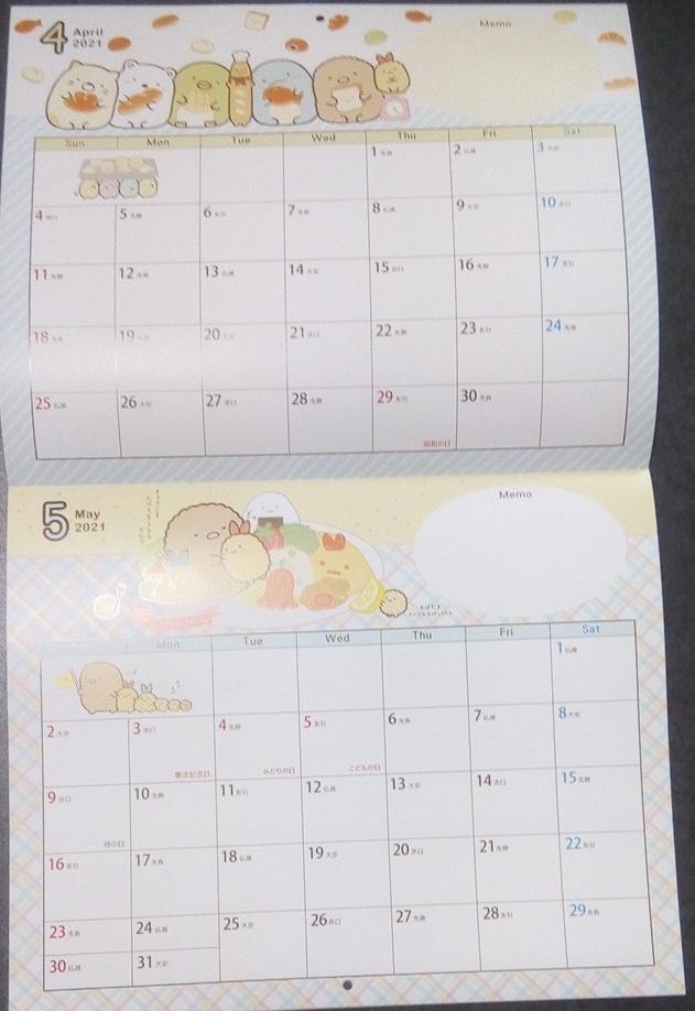 新春すてきな奥さん2021付録「2021年 すみっコぐらしカレンダー」W260×H420_画像2