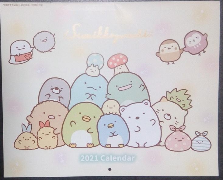 新春すてきな奥さん2021付録「2021年 すみっコぐらしカレンダー」W260×H420_画像1