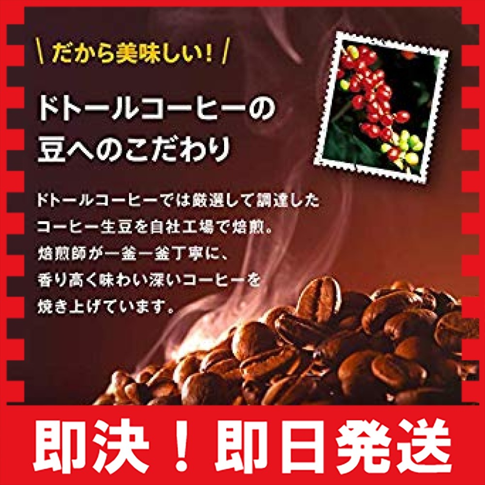 【最終!残1】ドトールコーヒー ドリップパック 香り楽しむバラエティアソート 40P_画像6