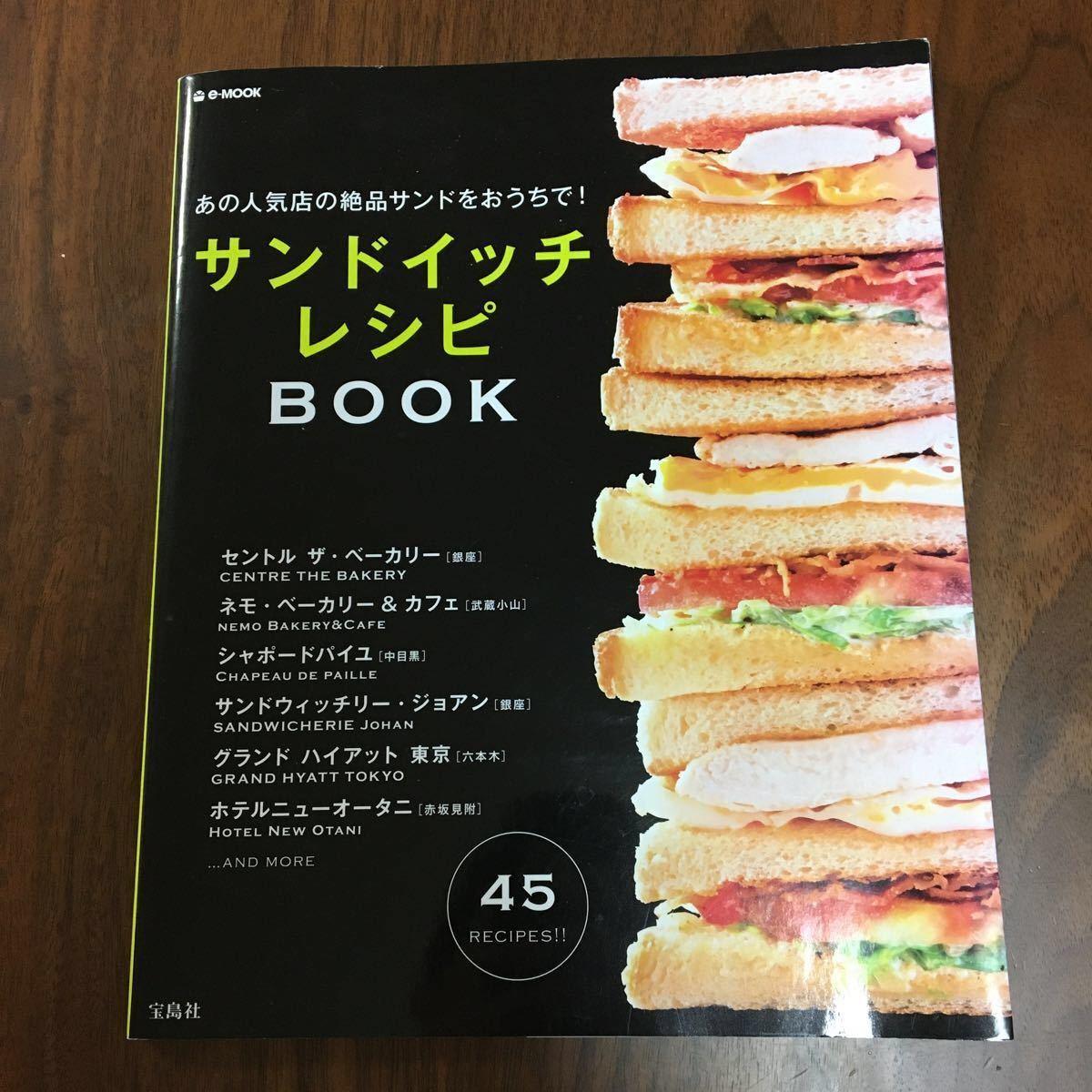 サンドイッチレシピBOOK あの人気店の絶品サンドをおうちで!  /宝島社 (大型本) 中古