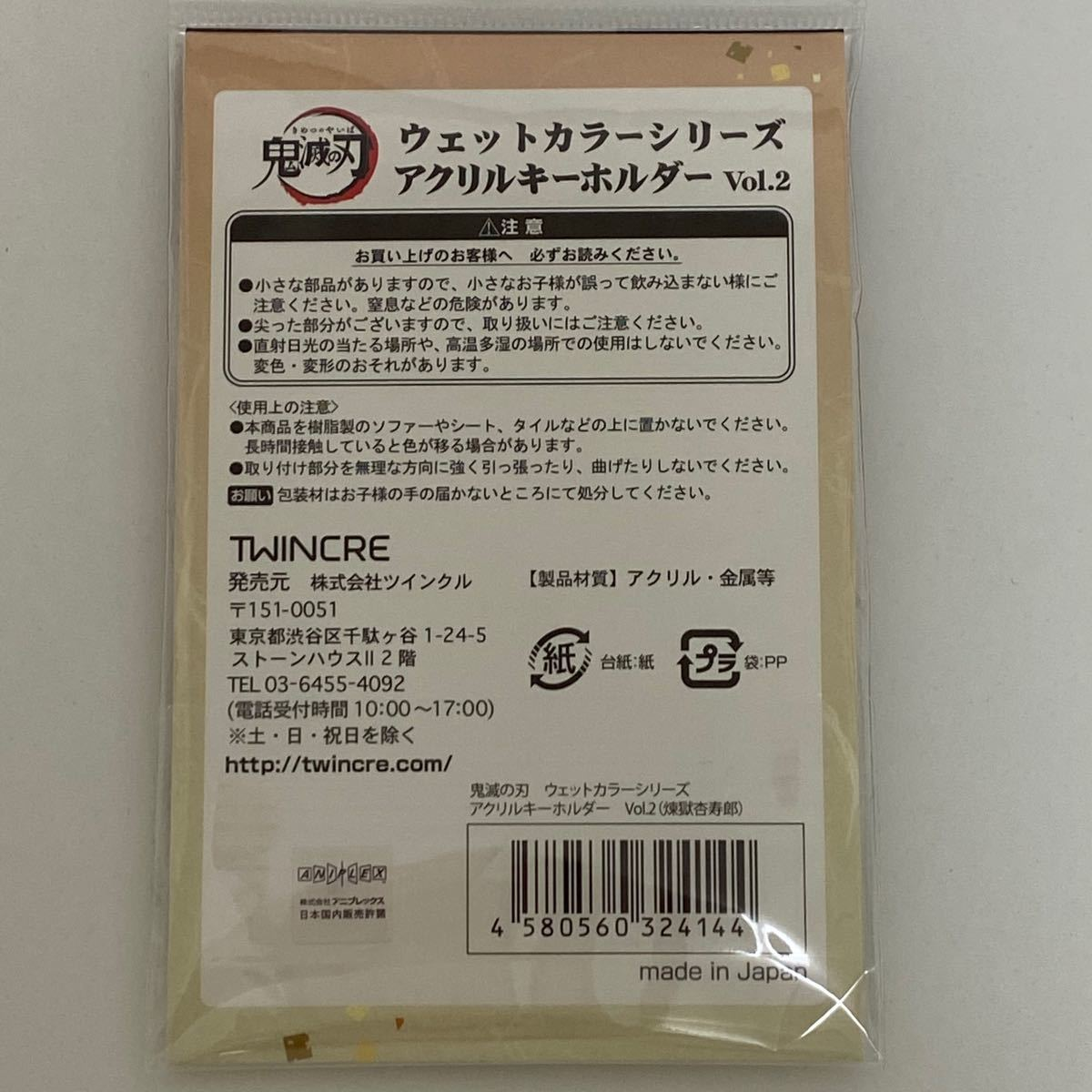 鬼滅の刃 煉獄杏寿郎 ウェットカラーシリーズ アクリルキーホルダー vol.2
