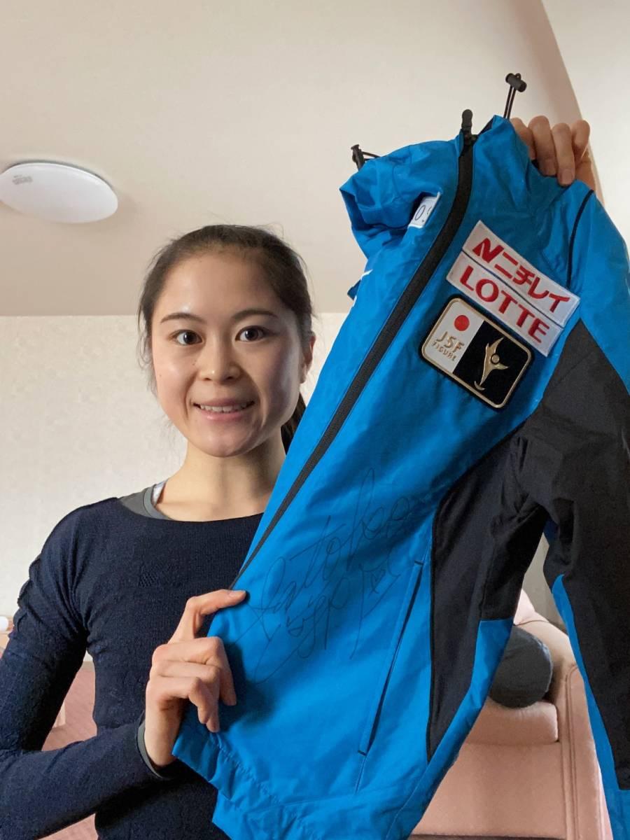 【JOCチャリティー】女子フィギュアスケート宮原知子選手 直筆サイン入り日本代表ユニフォーム ジャケット_画像1