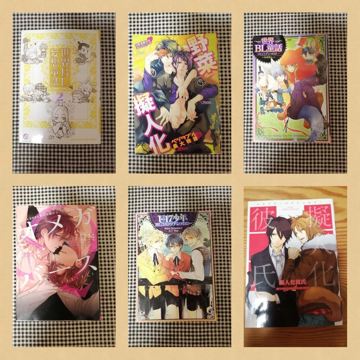 BLコミック アンソロジー1冊200円