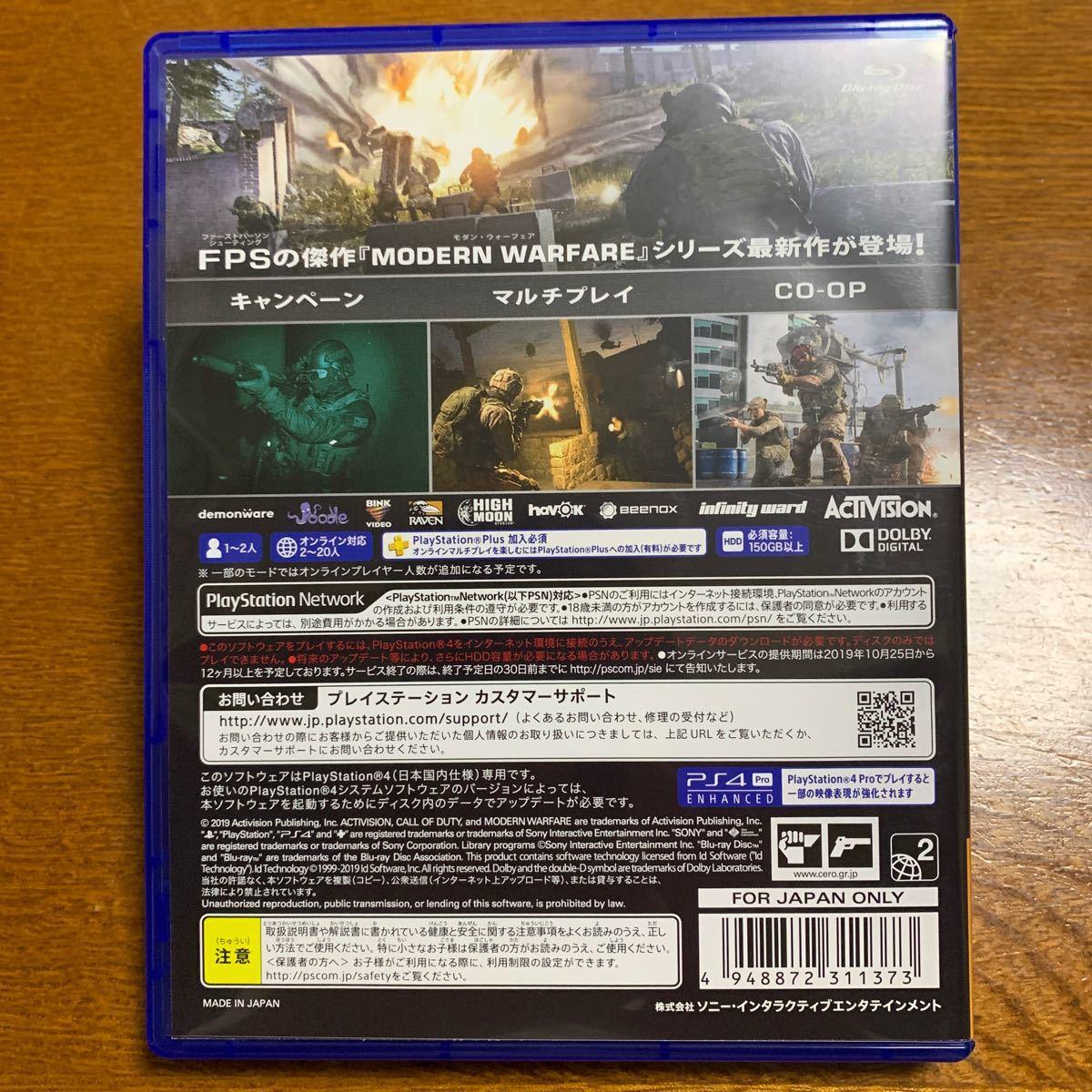 【PS4 】コール オブ デューティ モダン・ウォーフェア