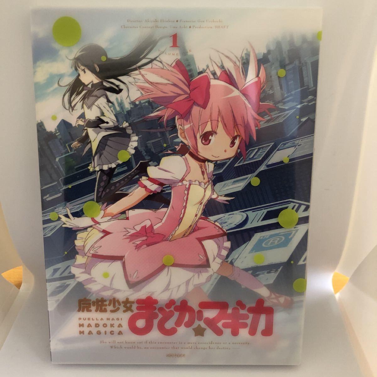 「魔法少女まどか☆マギカ 1〈完全生産限定版〉」