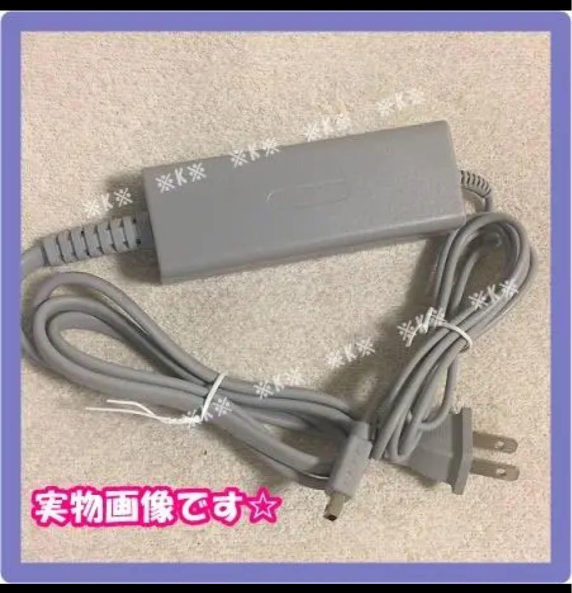 Wii U Game Pad ゲームパッド ACアダブター 充電器 互換