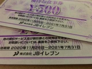 JBイレブン 株主優待券 1,000円分 グルメ杵屋 元気寿司 即決あり_画像1
