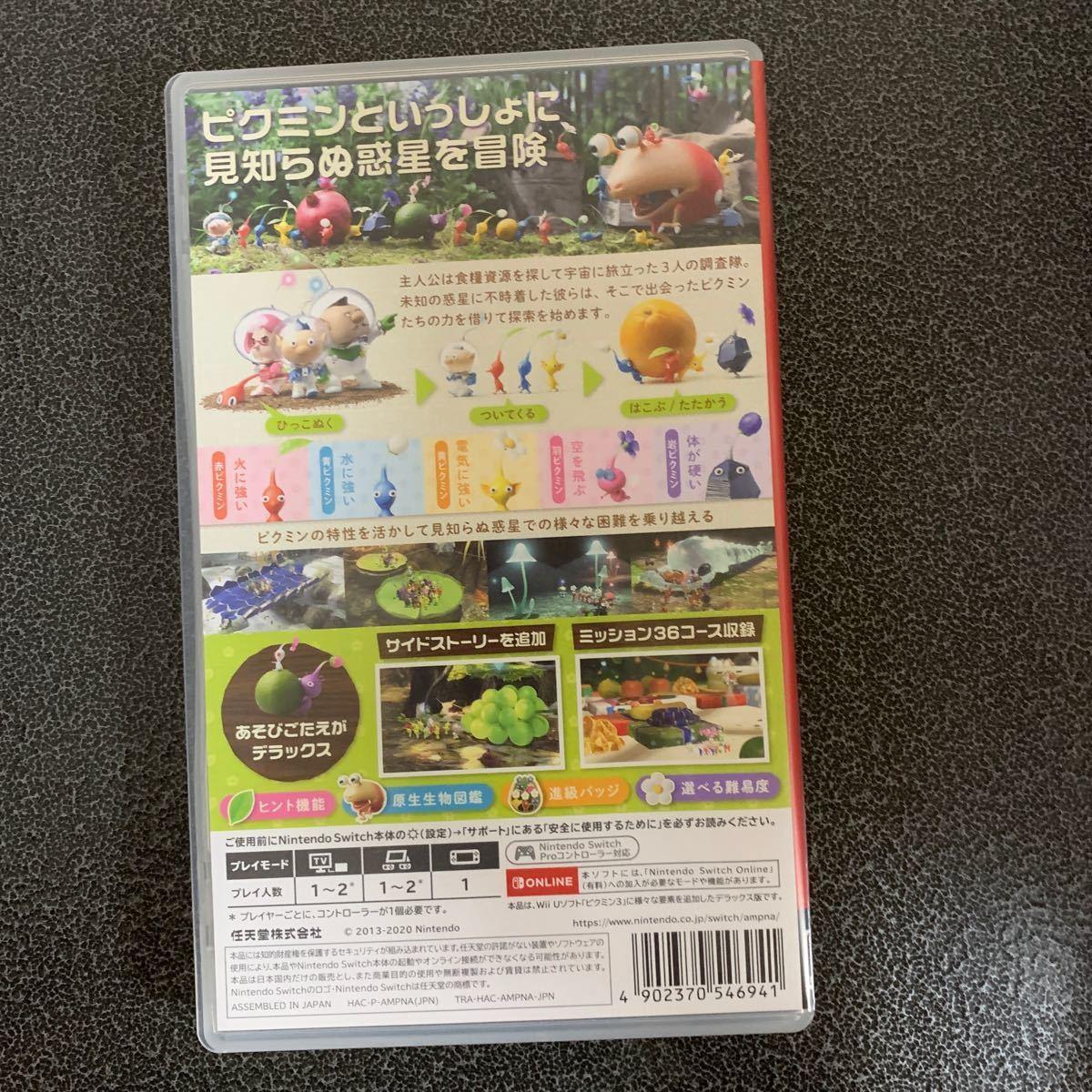 Nintendo Switch ピクミン3デラックス 【Switch】 ピクミン3 デラックス ニンテンドー スイッチ ソフト