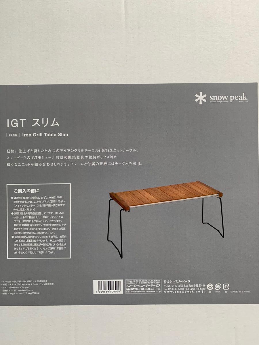 IGTスリム スノーピーク アウトドアテーブル