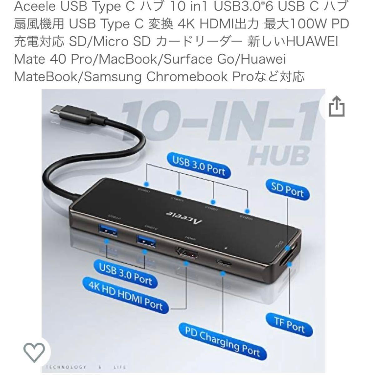 Aceele USB Type C ハブ 10 in1