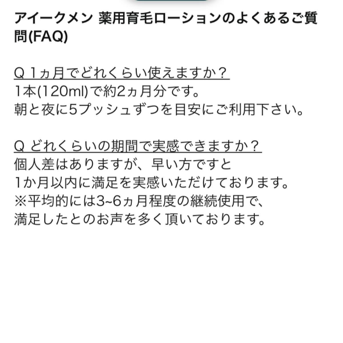 【値下】アイークメン 薬用育毛ローション 120mL 無香料 育毛剤 男性用 発毛促進 (医薬部外品)