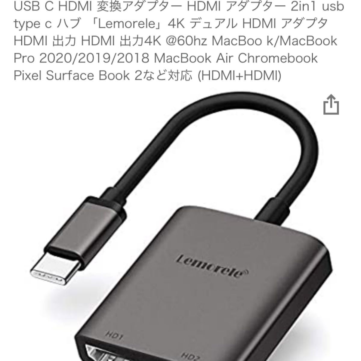 USB-C to HDMIx2 アダプタ