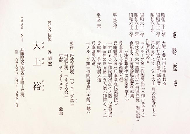 1012/陶磁「大山裕」作・ 箕型 盛器・美品・紙箱_画像10