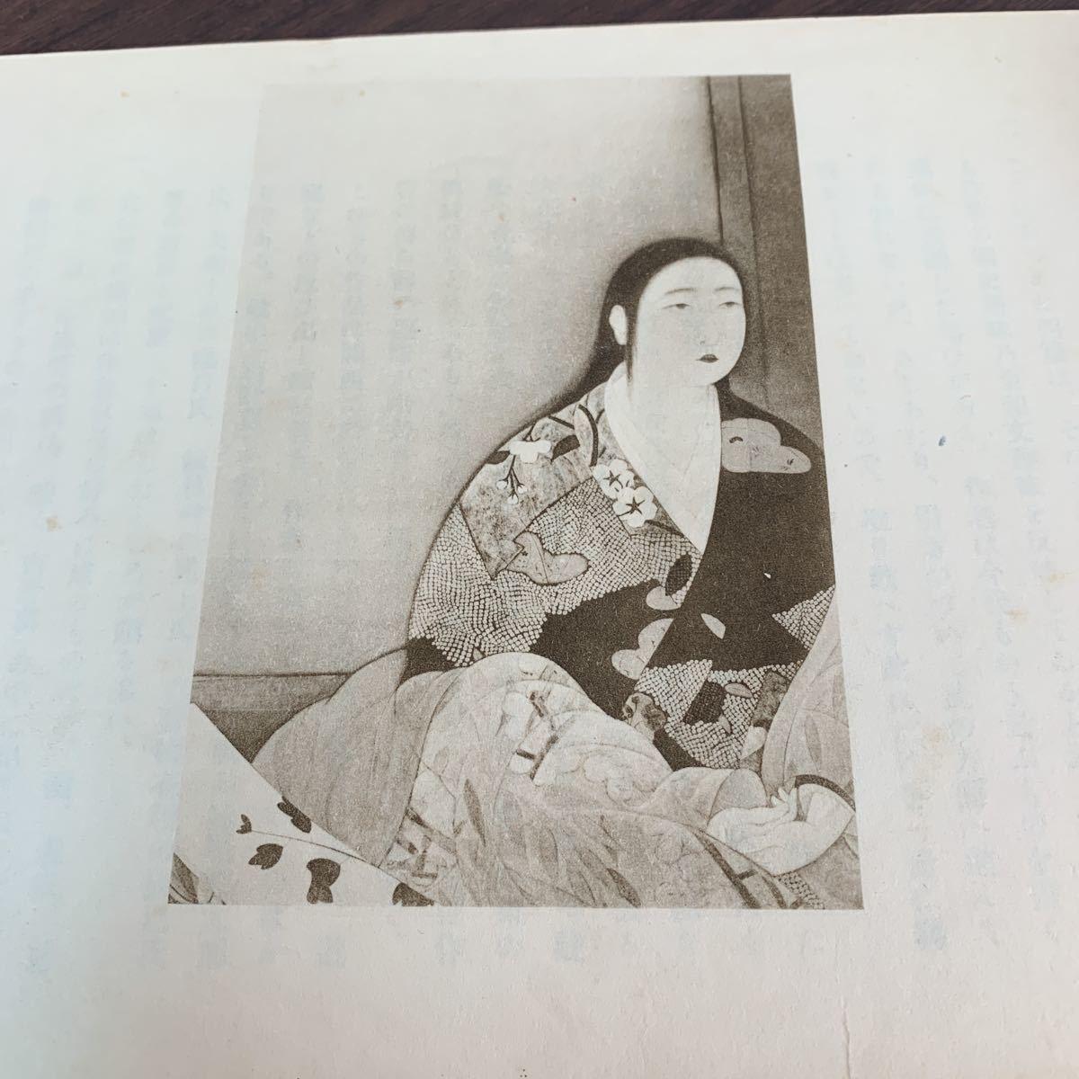 盲目物語 谷崎潤一郎/著 中央公論社 昭和七年/発行