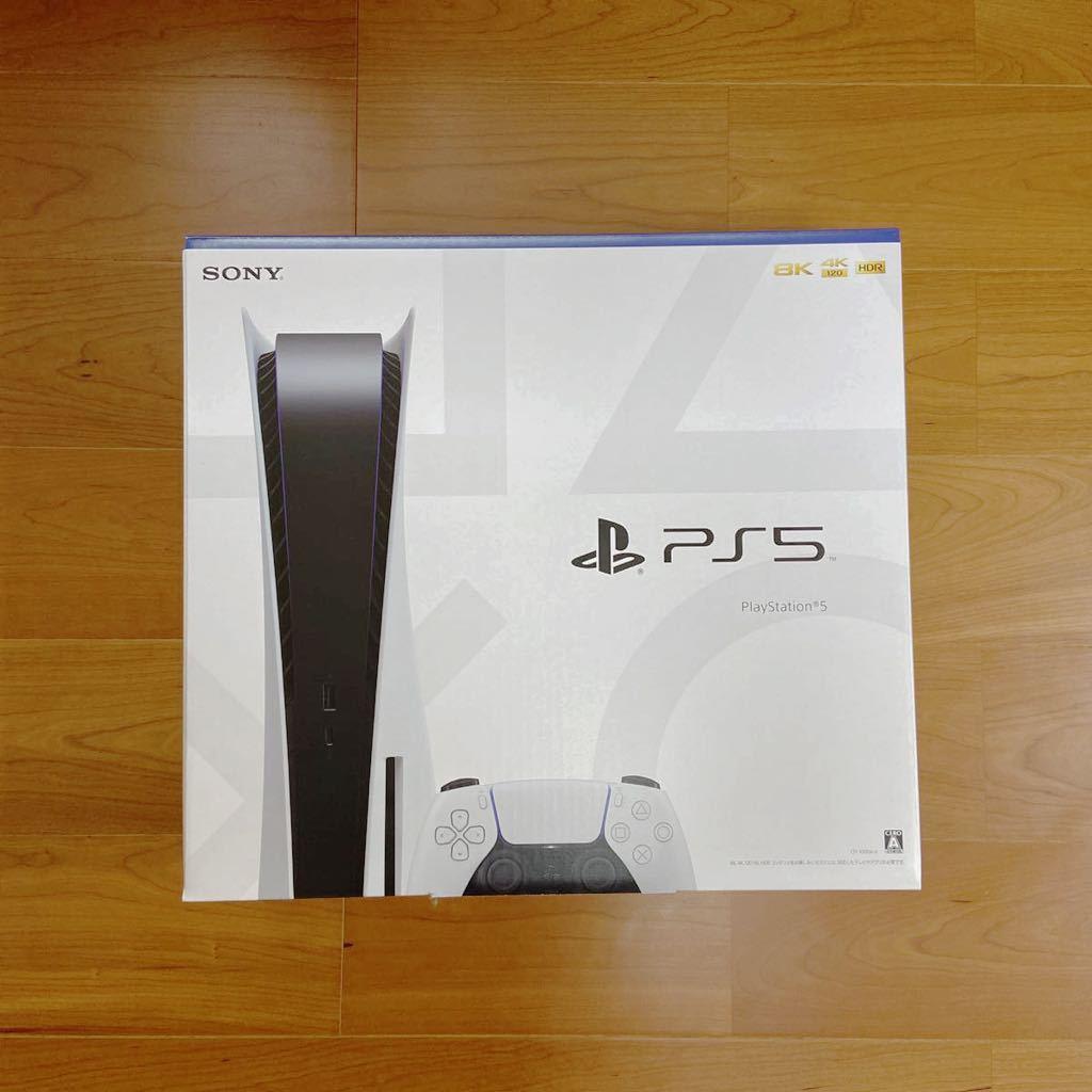 1円スタート 新品未開封 PS5 PlayStation5 通常版 ディスクドライブ搭載モデル