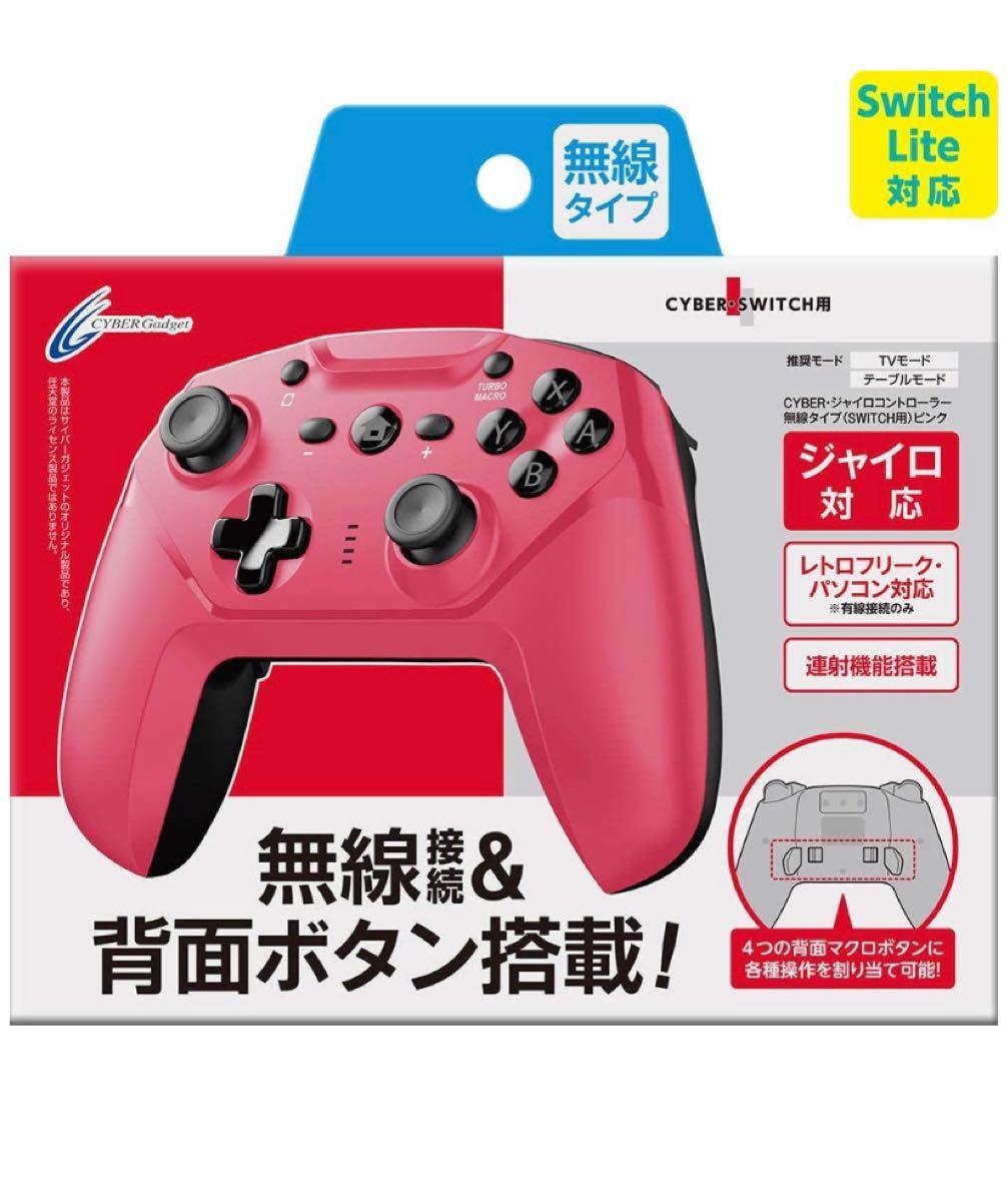 ワイヤレスコントローラー コントローラー Nintendo マクロコントローラー 連射コントローラー