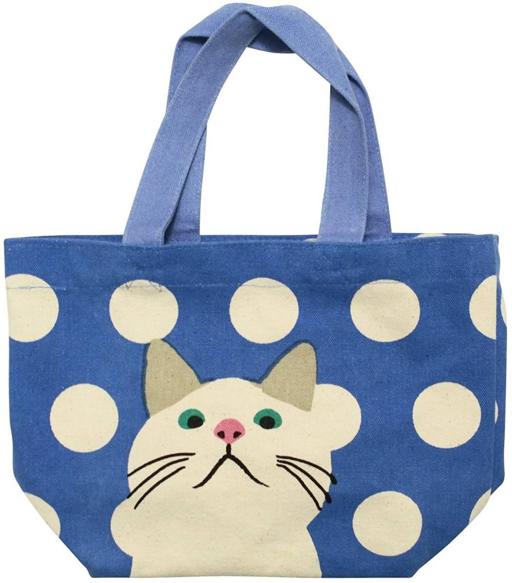 ミニトートバッグ ターチャンモード ブルー ドット柄 たーちゃん お散歩バッグ ネコ 猫 ねこ フレンズヒル 新品