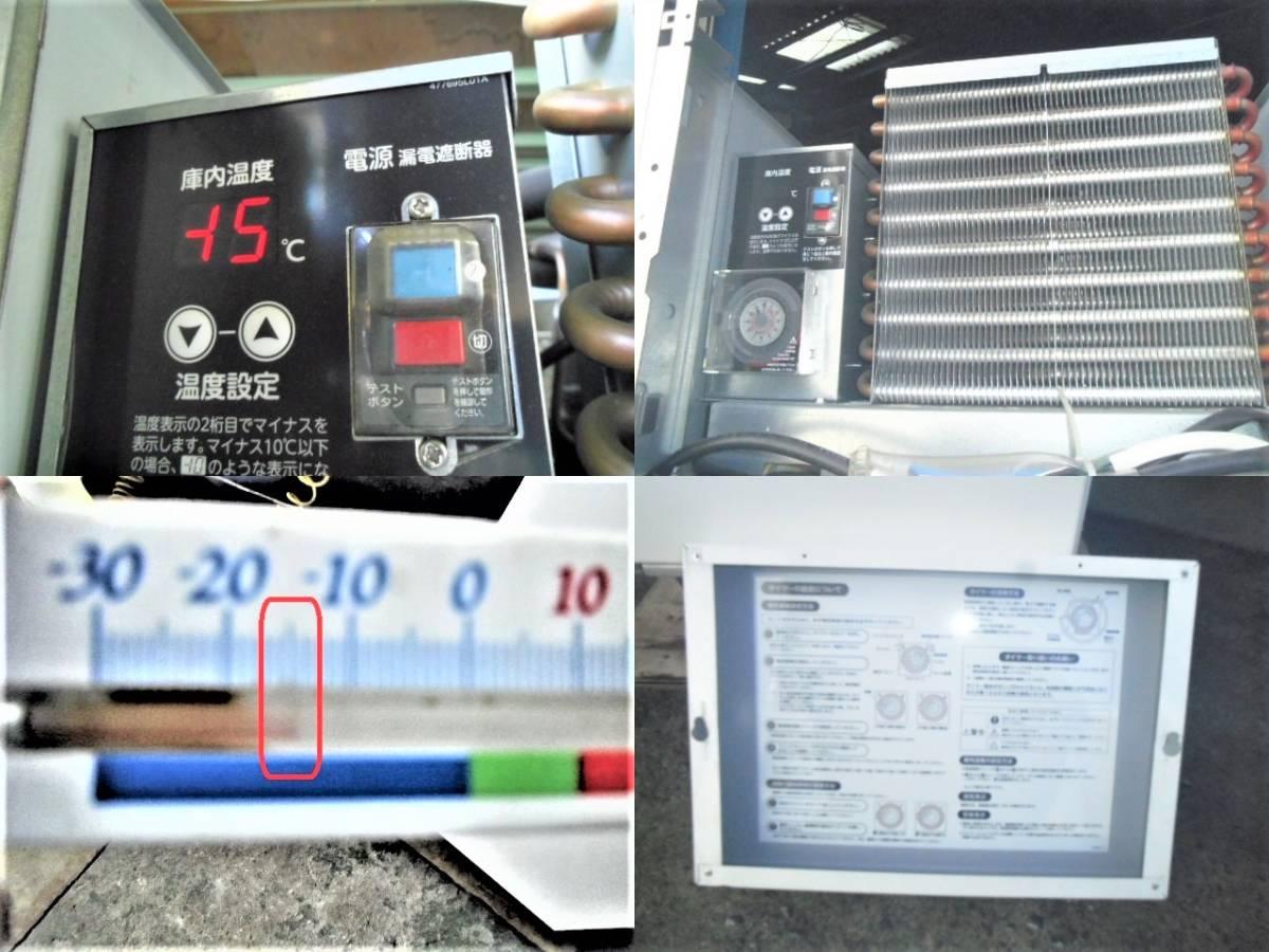 ホシザキ/ビールジョッキクーラー/277L/縦型/中古即決品/★ 商品番号210113-H2_動作確認済みです。