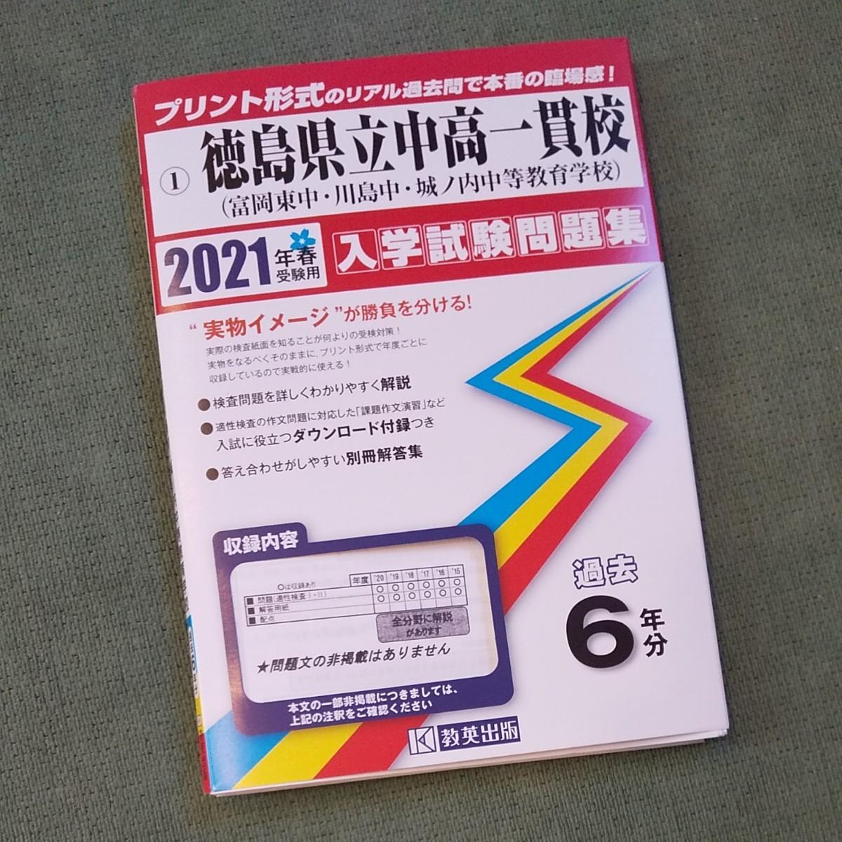 徳島県立中高一貫校 入学試験問題集 2021年