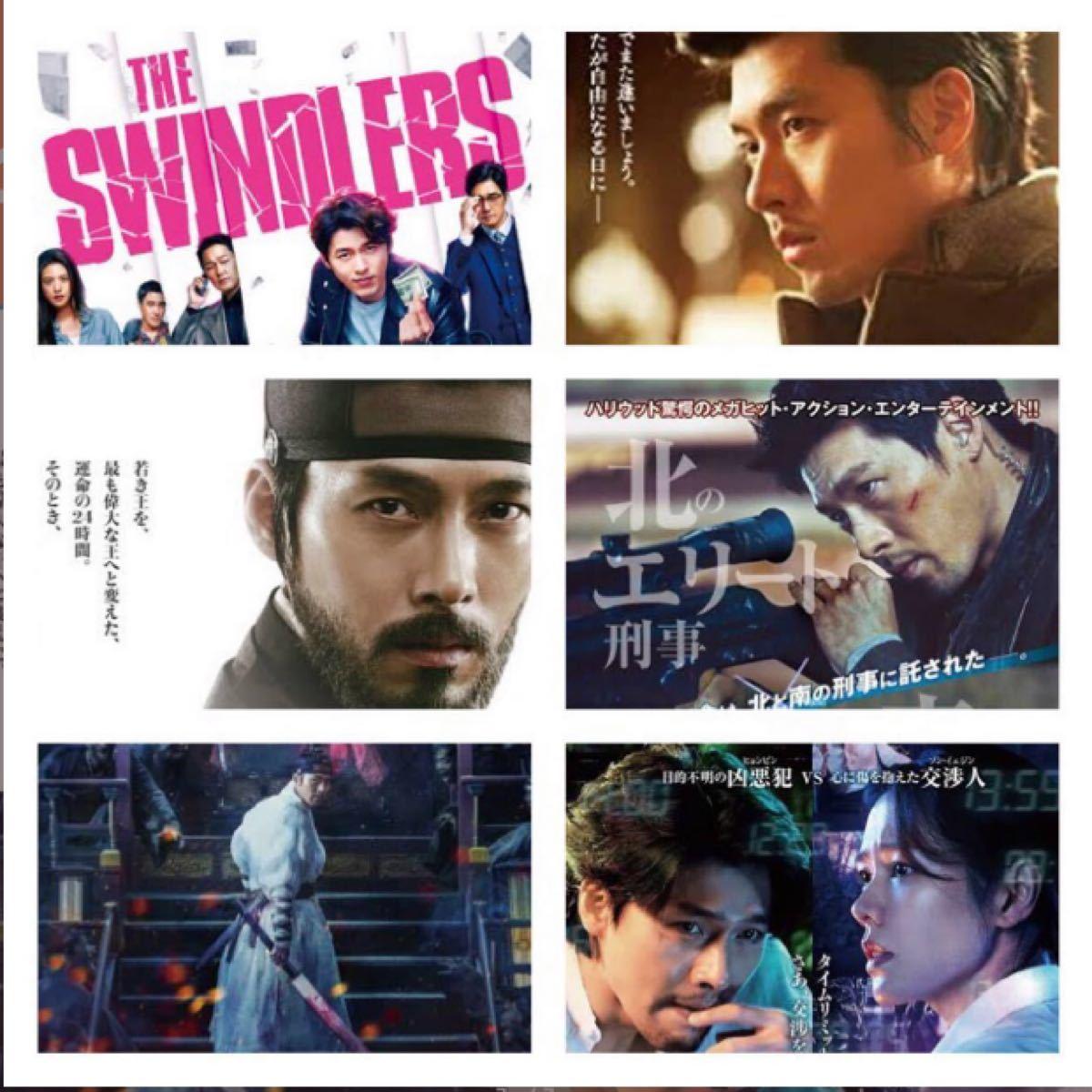 ヒョンビン映画DVD 6枚セット