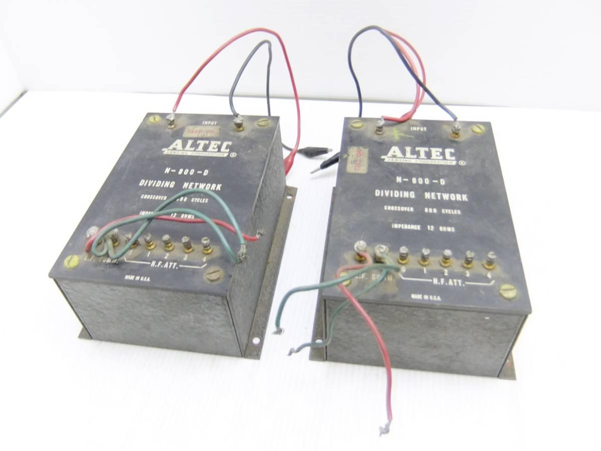 E5A弐◎②〒 【ジャンク品】ALTEC アルテック N-800-D ディバイディングネットワーク 2点まとめ売り 12Ω