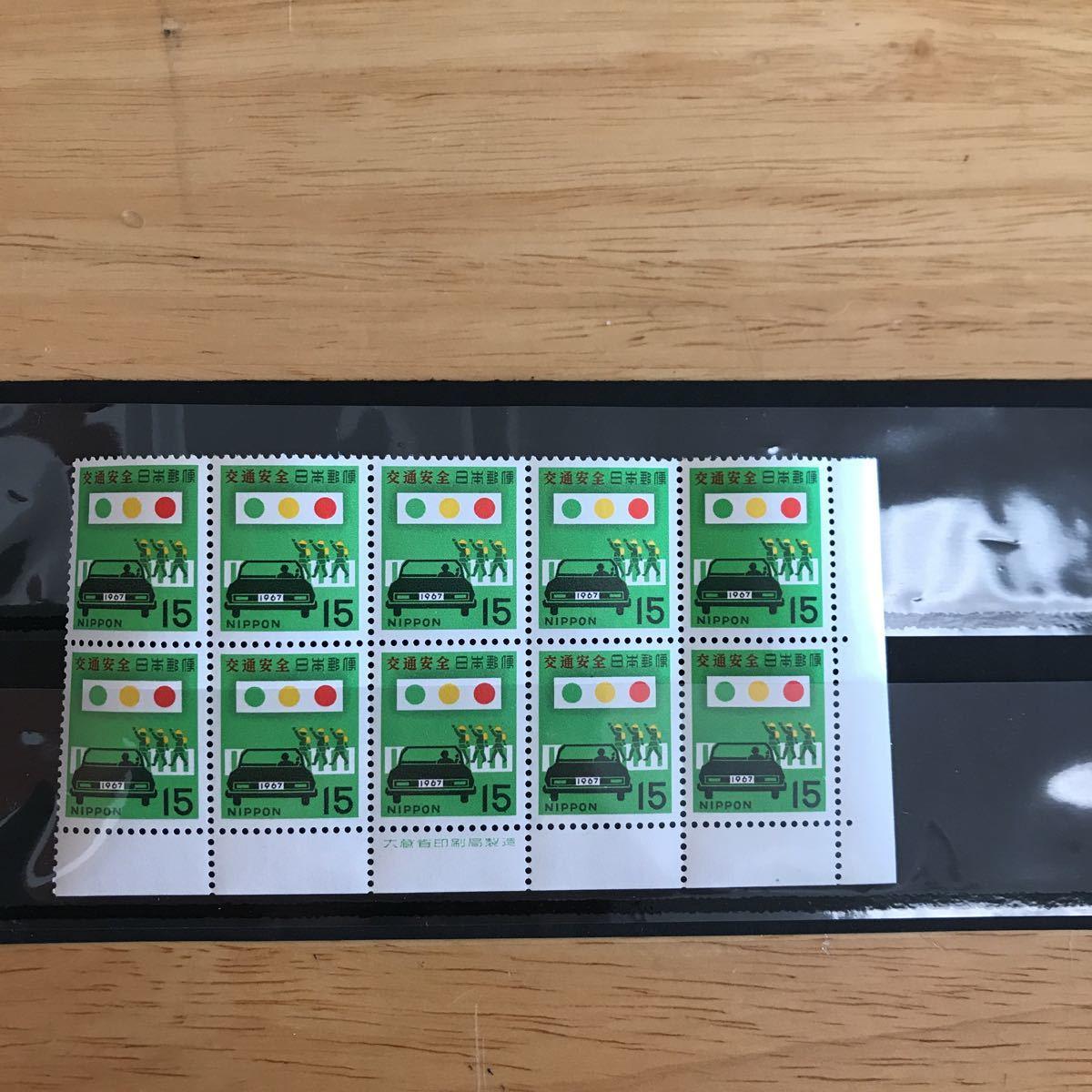 【未使用】 切手 ブロック 交通安全 1967年 15円x10枚 額面150円 銘版付き_画像1