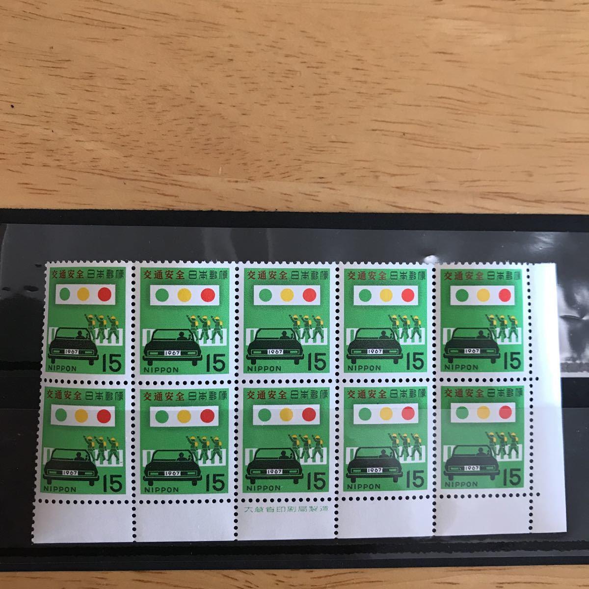 【未使用】 切手 ブロック 交通安全 1967年 15円x10枚 額面150円 銘版付き_画像9