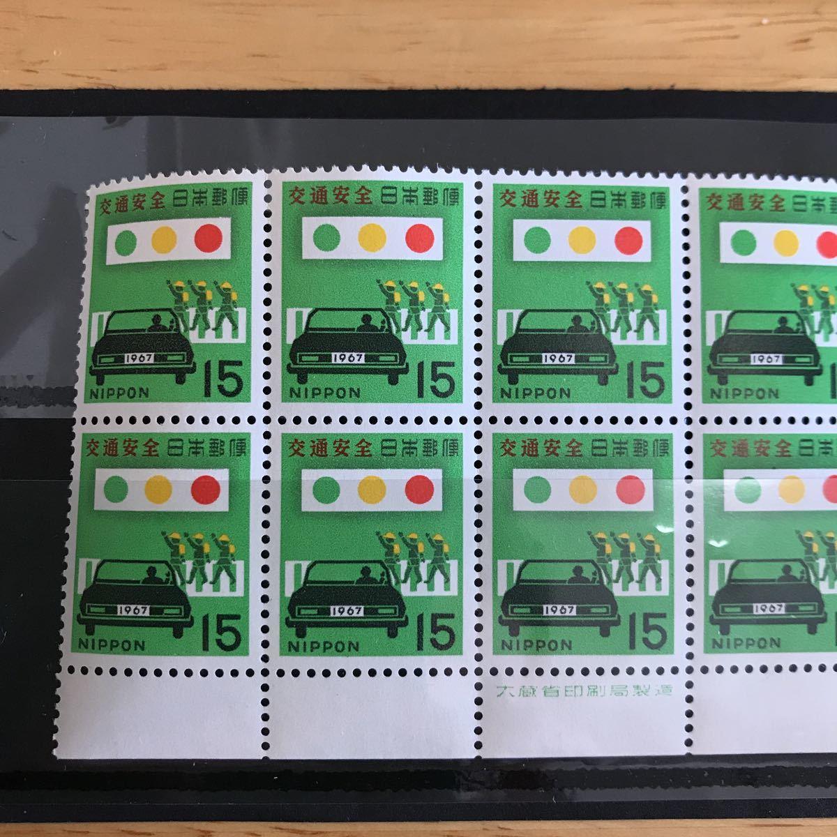 【未使用】 切手 ブロック 交通安全 1967年 15円x10枚 額面150円 銘版付き_画像2