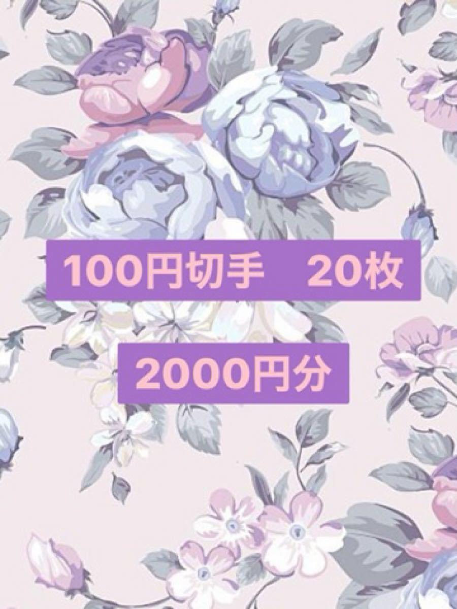 100円切手 20枚 2000円分