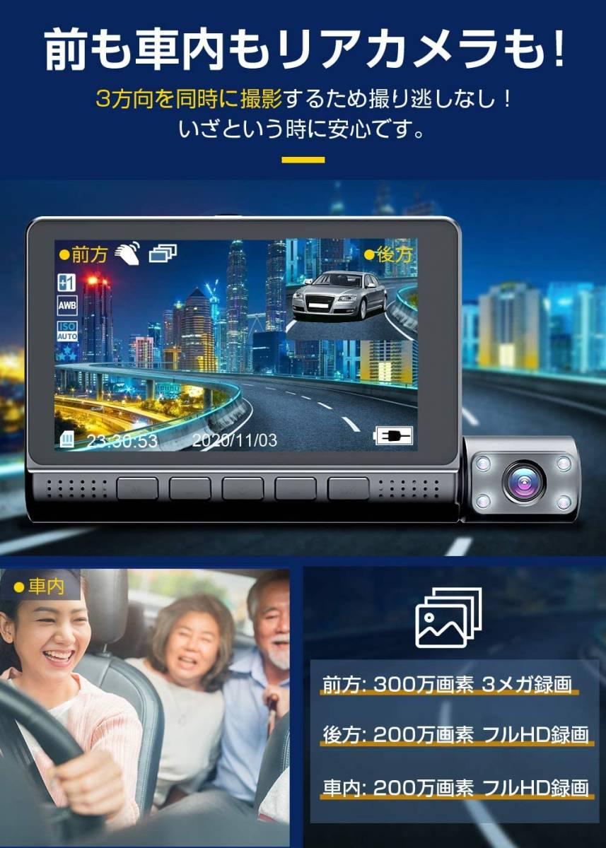 【大特価】 ドライブレコーダー 前後カメラ 3カメラ 車内外後同時記録 1296PフルHD高画質 赤外線暗視ライト LED信号機対策_画像3