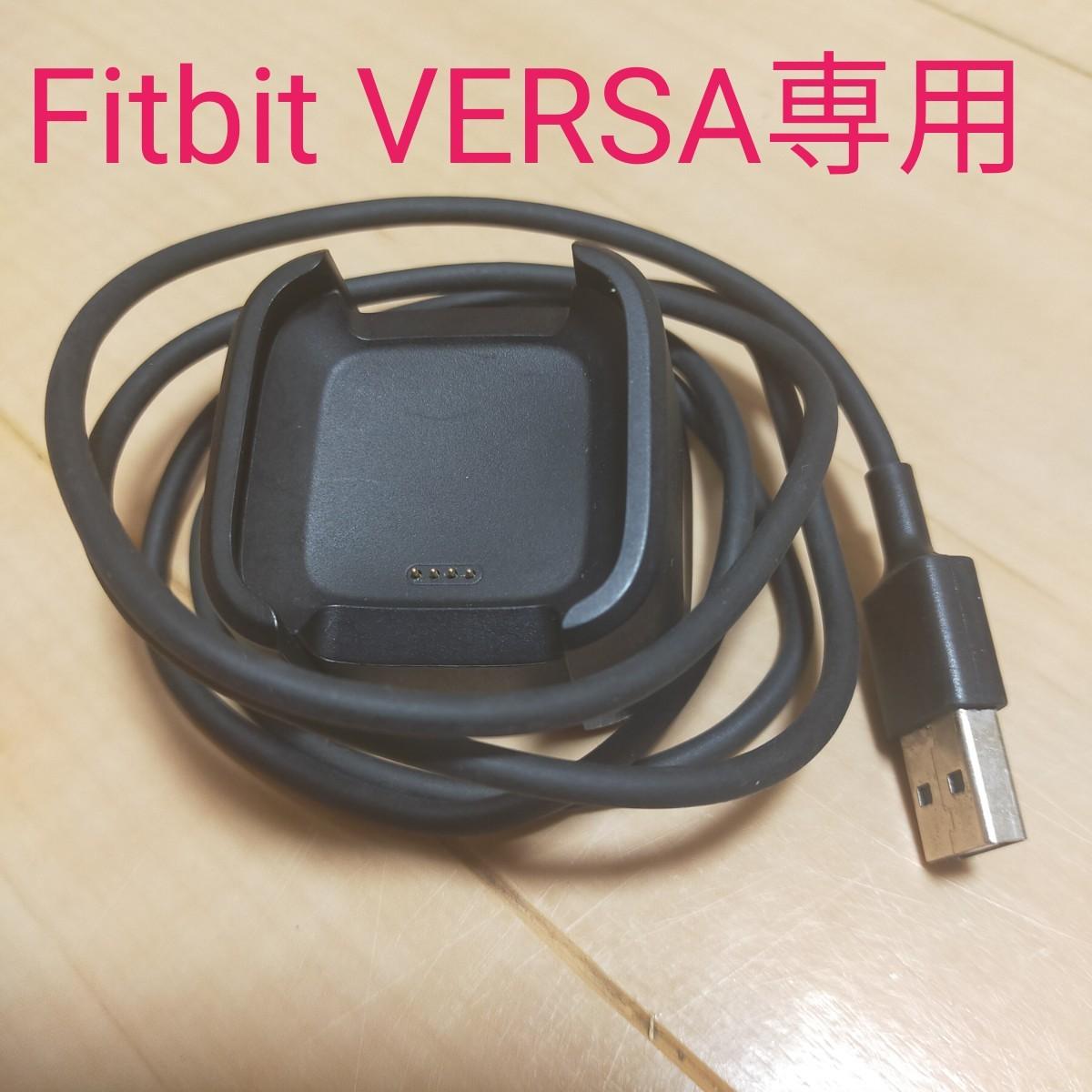 【純正品】フィットビット Fitbit VERSA 専用充電器【正規品】