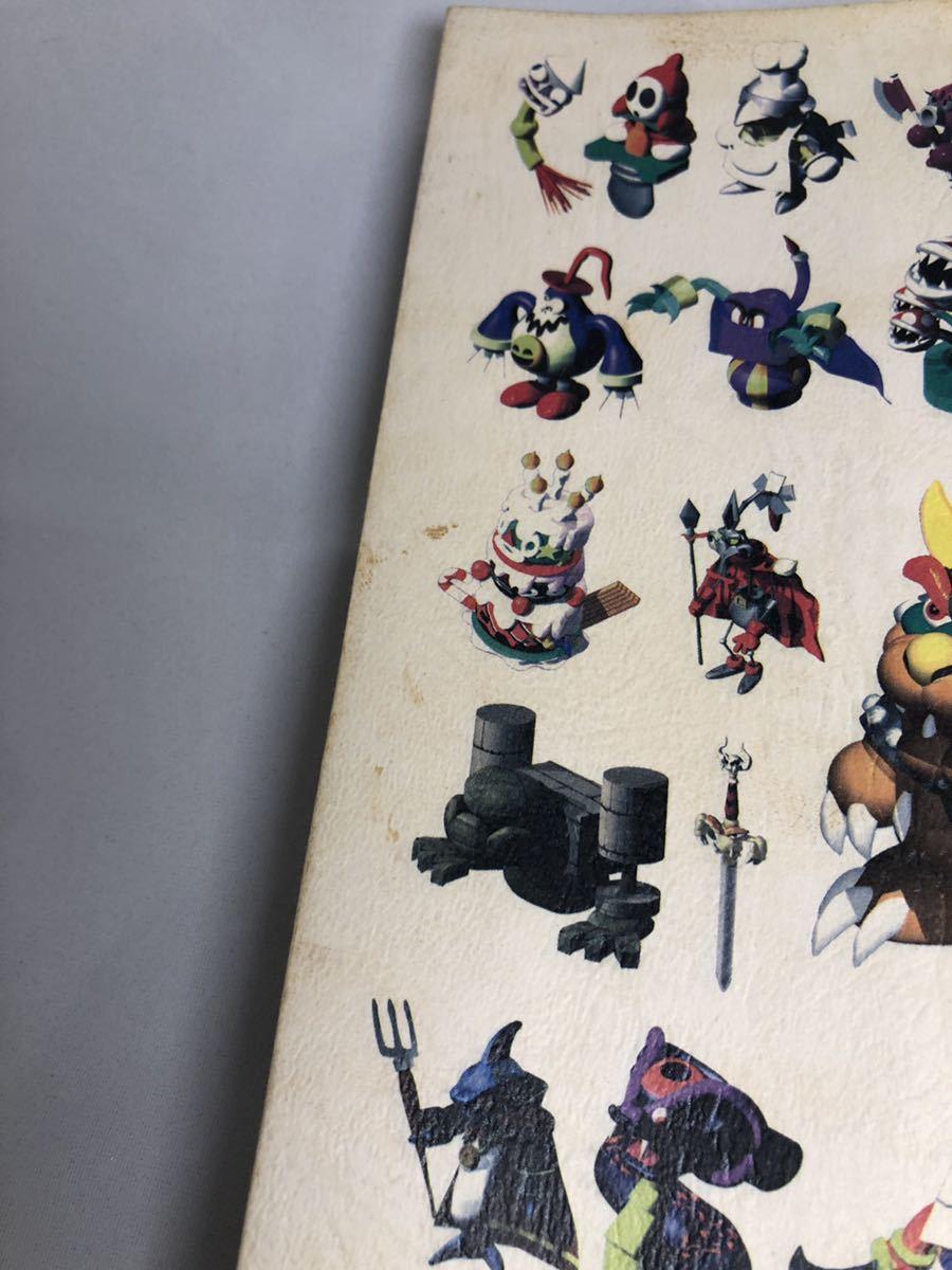 【送料無料】スーパーマリオRPG 公式ガイドブック スーパーファミコン 攻略本