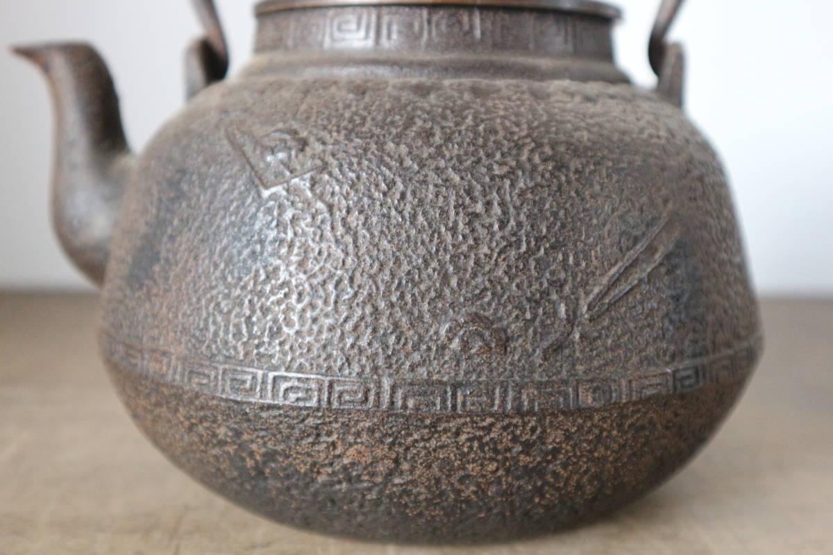 龍文堂造 笹葉竹紋 梅 雷文 銅蓋 鉄瓶 追加画像有り SA-01013_画像3