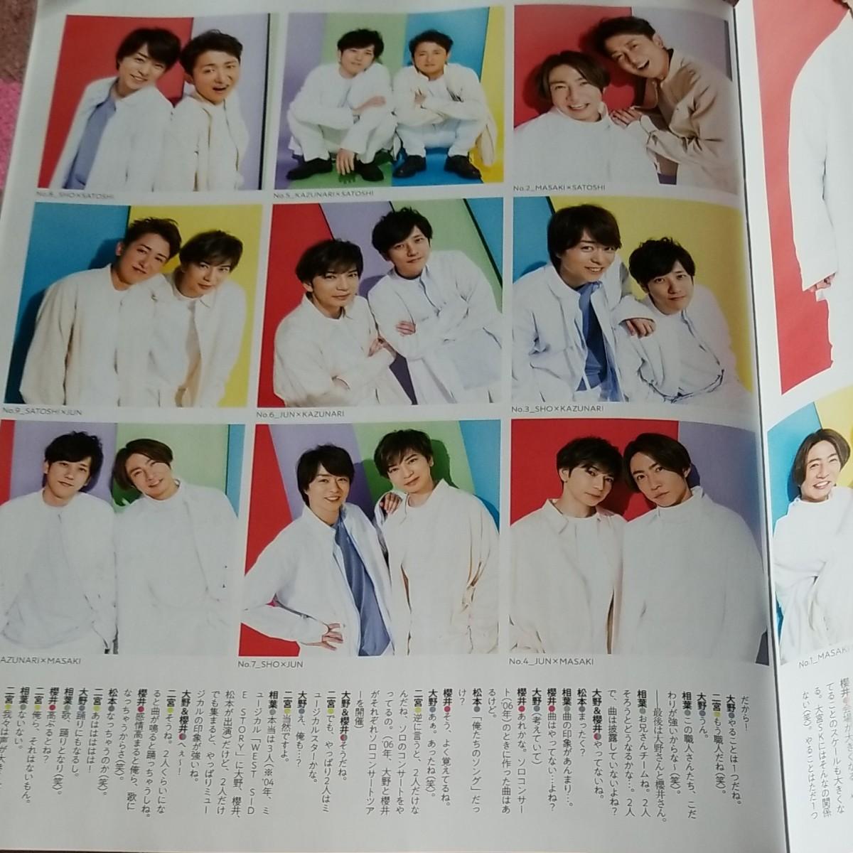 TVガイド月刊TVガイド