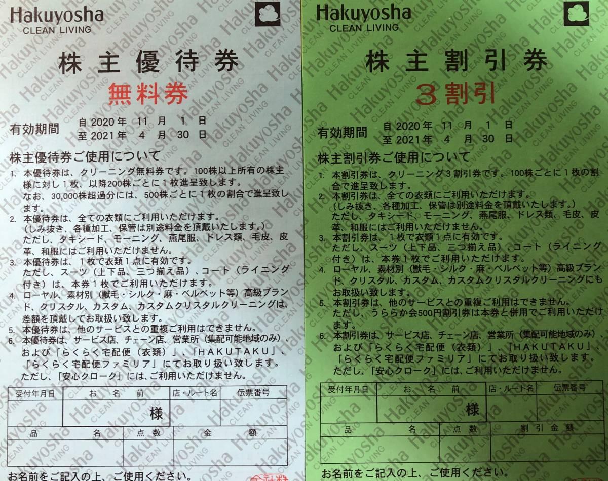 ☆最新 白洋舎 株主優待券 クリーニング 無料券 4枚+3割引券 4枚 送料無料☆_画像1