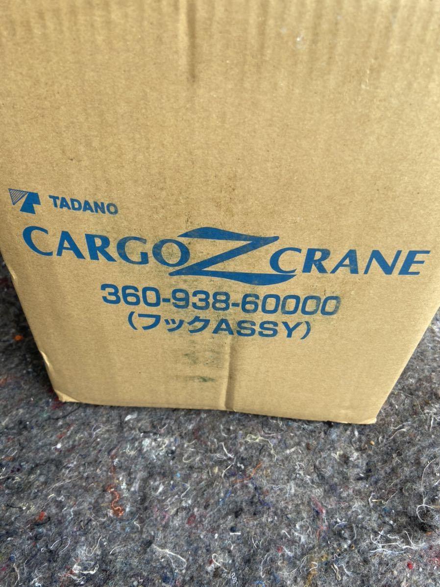 「タダノ クレーン フック」の画像3